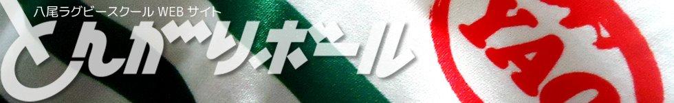 八尾ラグビースクールWEBサイト